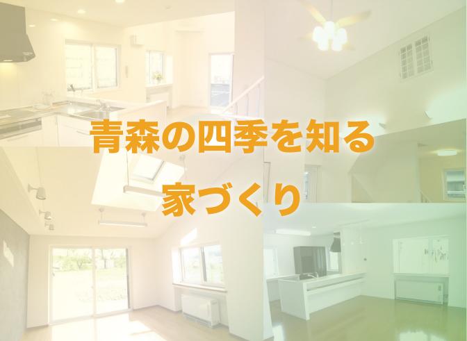 青森の四季を知る家づくり